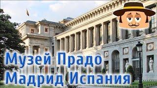 видео Музей Прадо