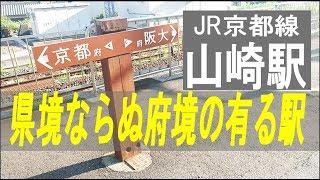 日本唯一‼「府境」のあるJR京都線 山崎駅。Yamazaki Station, Border of Kyoto and Osaka /Japan.(島本駅のおまけ付き).