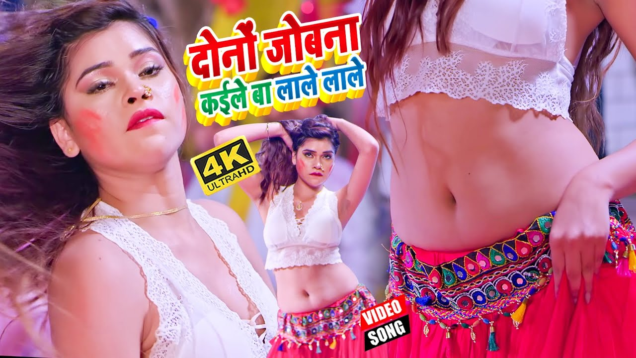 #2021_VIDEO_SONG - दोनों जोबना कईले बा लाले लाले    Rakesh Varma    Dono Jobana Kaile Ba Lale Lale