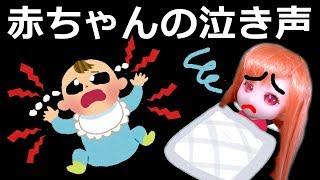 赤ちゃんの泣き声…怖い話【102】ねこキュート