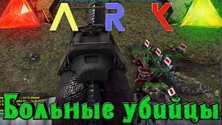 ARK - Больные убийцы