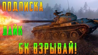 СТРИМ ✓ World Of Tanks ✓ Wot ✓ ТАНКИ ✓ ПРЯМОЙ ЭФИР ✓ Т-54 ✓ ВОРЛД ОФ ТАНК