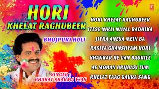 Bhojpuri Holi Songs, Hori Khelat Raghubeer By Bharat Sharma Vyas Full Audio Songs Juke Box