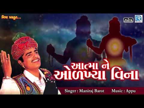 Aatmane Odakhya Vina - Superhit Gujarati Bhakti Song | Maniraj Barot | FULL AUDIO