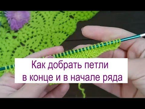 Как набрать дополнительные петли на спицах в конце ряда