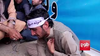 Helmand Protesters Embark On Hunger Strike
