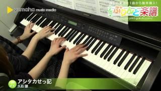 アシタカせっ記 / 久石 譲 : ピアノ(連弾) / 上級