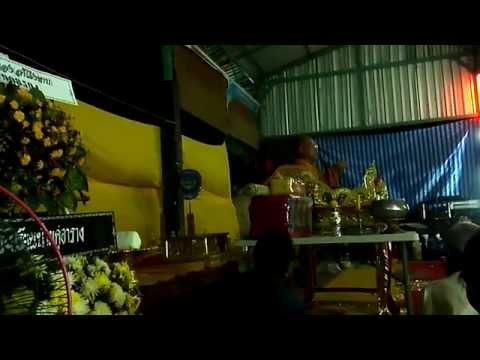 พระครูปลัดสมพร อธิปญฺโญ เทศนางานศพคุณตาลุน สุเนตร