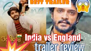 India vs England Kannada trailer review in Kannada