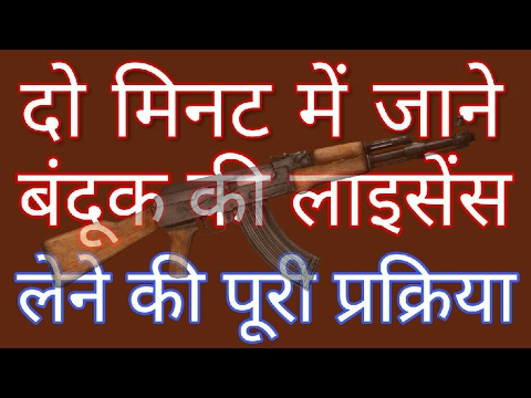 [Hindi] How to Apply Gun  License in India!!