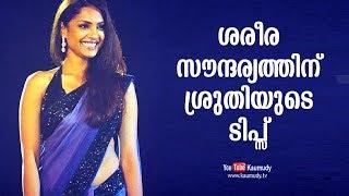 Beauty Tips of Sruthi | Kaumudy TV