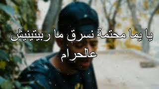 Hakim Bad Boy - Sout L'itime (lyrics video - كلمات - Proles)