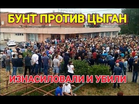 Беспорядки в Чемодановке.Конфликт между местными жителями и цыганской диаспорой.