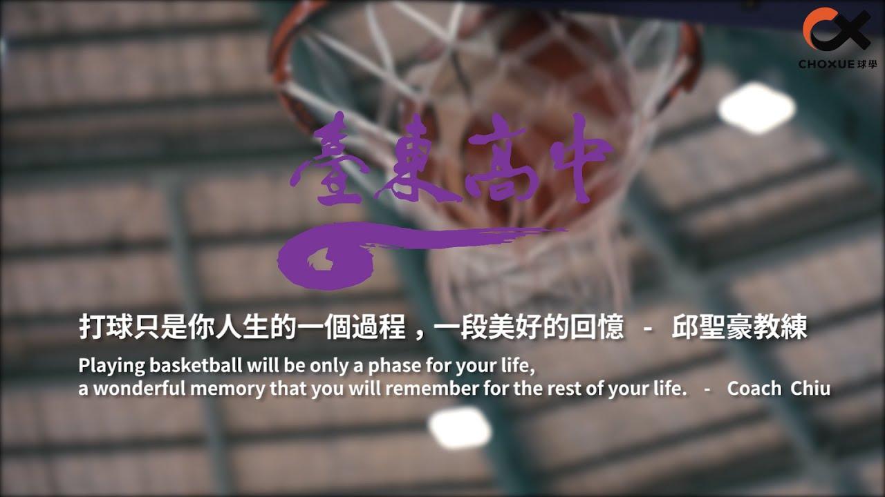【TOP Scorer】臺東高中-許寓軒