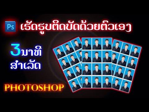 ວິທີທຳຮູບຕິດບັດ (วิธีทำรูปติดบัตร) ด้วยโปรแกรม photoshop