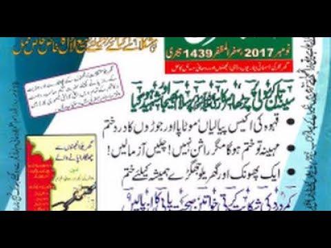 Ubqari Magazine November 2017 Latest Pdf Read Online
