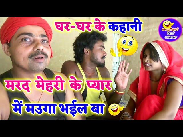 || COMEDY VIDEO || ??? ????? ?? ????? ??? ???? ??? ?? |Marad Mehari Ke Pyar |MR Bhojpuriya