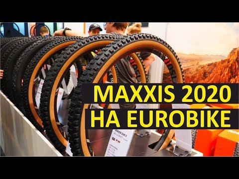 Покрышки Maxxis на крупнейшей веловыставке Евробайк 2020