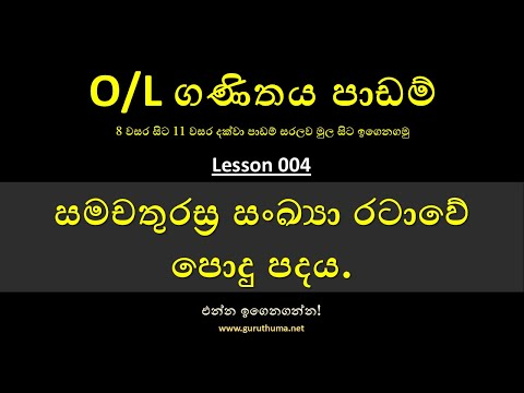Ordinary Level Mathematics Tutorial - 004 | O/L Maths Lessons in Sinhala by guruthuma.net thumbnail