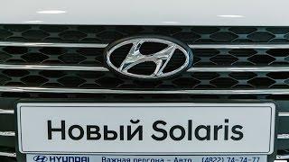 Новый Solaris в автосалоне Важная персона Авто смотреть