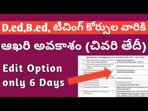 CTET Last date and Edit option 2019