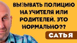 Сатья Вызывать полицию на учителя или родителя это нормально Вопросы ответы Москва 2019