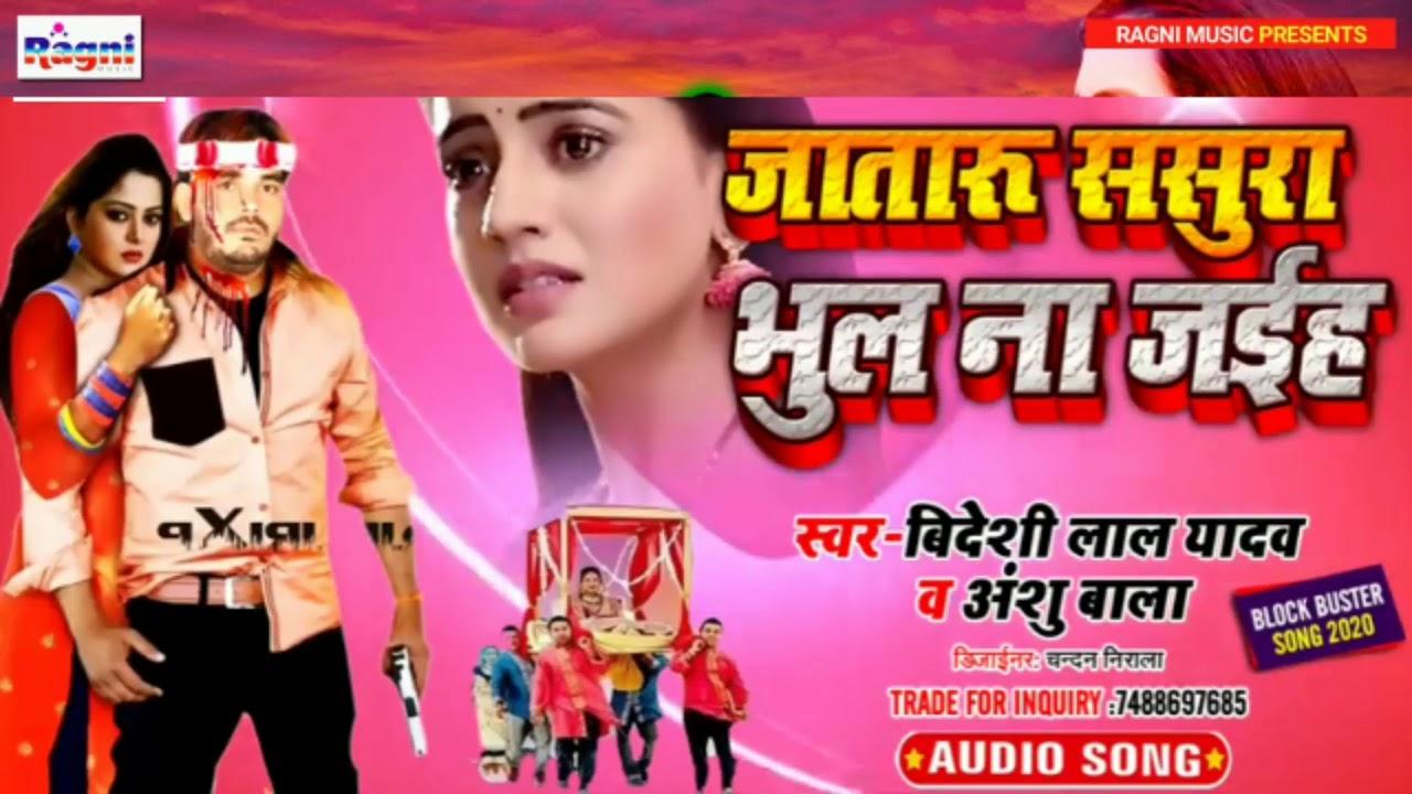 Jataru Sasura Bhool Na Jahiya || Bidesi Lal Yadav - Super Hit Sad Song 2020 -  -  Dard Dil Ke