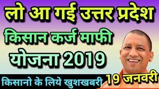 किसान कर्ज माफी योजना उत्तर प्रदेश 2019 । kisan karj mafi yojana uttar pradesh 2019 in hindi.