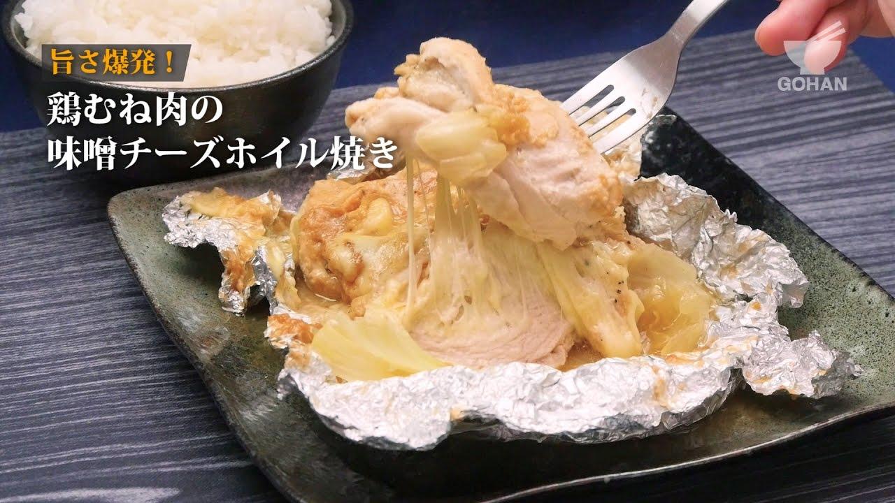 【簡単レシピ】鶏むね肉の味噌チーズホイル焼きの作り方 【男飯】