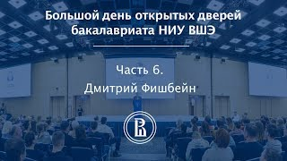 День открытых дверей ВШЭ  — 2019. Часть 6 Дмитрий Фишбейн