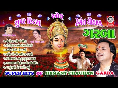Super Hits Of Hemant Chauhan Garba || Pankhida O Pankhida