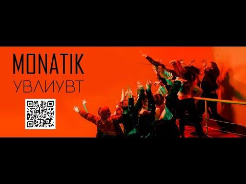 Monatik - УВЛИУВТ (Упали В Любовь И Ударились В Танцы)