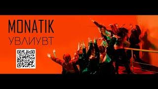 Смотреть клип Monatik - Увлиувт