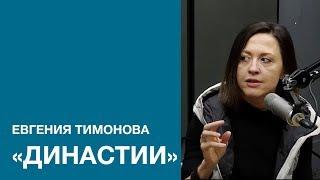 Евгения Тимонова о сериале «Династии» // [сагандокинз]