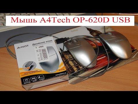 Мышь A4Tech OP-620D USB White (4711421705448)