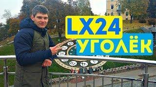 Lx24 - Уголёк ( Timoxa Life )