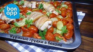 Куриные грудки в беконе с томатами и перцем