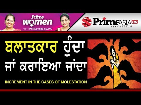 Prime Women 207 Increment in the cases of molestation