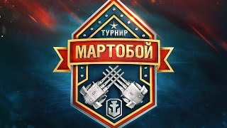 МАРТОБОЙ!  [FULLHOUSE] FLASH vs [RA] Russian Alliance Bravo