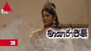 මායාරාජිනී - Maayarajini | Episode - 28 | Sirasa TV Thumbnail