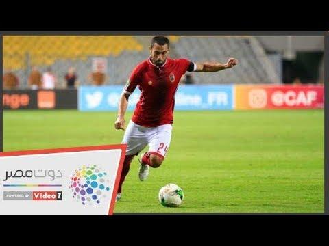 اليوم السابع :أحمد فتحي يغادر مران الأهلي بعد تعرضه لإصابة قوية