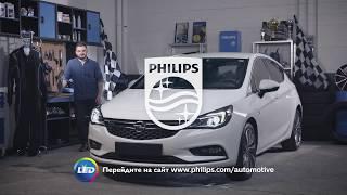 Как заменить головное освещение на вашем Opel Astra K на светодиодные лампы от Philips