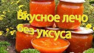 Лечо из помидор и перца без уксуса на зиму Заготовки на зиму Семья Булатовых