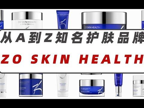 "ZO Skin Health全线测评|让你""又爱又恨""的ZO Skin Health|片尾解答""视黄醇不耐受怎么办?"""
