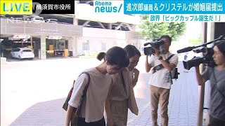 小泉進次郎議員と滝川クリステルさんが婚姻届を提出(19/08/08)