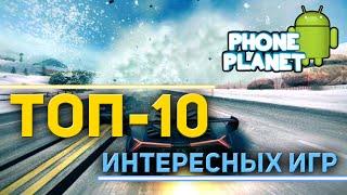 ТОП-10 Интересных и новых игр ANDROID 2015 PHONE PLANET