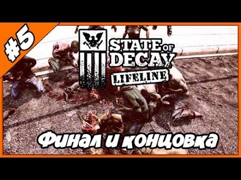State Of Decay Lifeline ◄#5► Финал и концовка игры