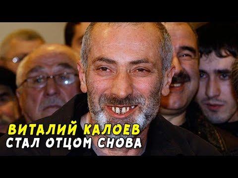 Виталий Калоев снова стал отцом