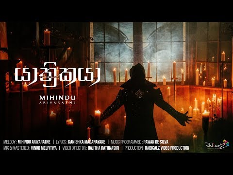 Yathrikaya - Mihindu Ariyaratne (Official Music Video)