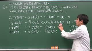 【化学】ヘスの法則(2of3)